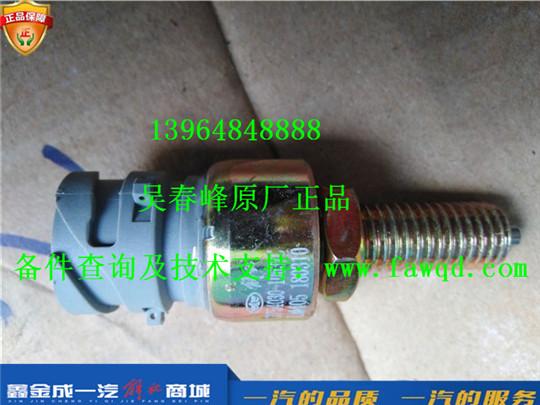 3754030-1063 青岛一汽解放JH6 离合器开关