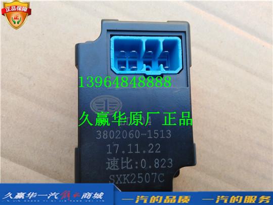 3802060-1513 青岛一汽解放JH6 车速信号控制器
