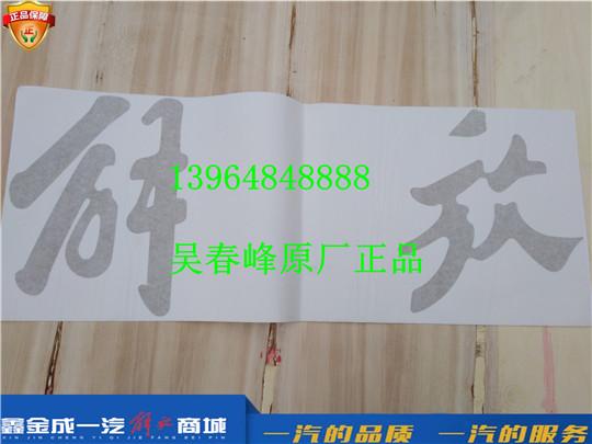 3921121AB45 青岛一汽解放JH6 解放标贴