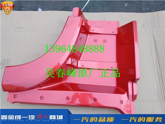 5103121-B45-A9 青岛一汽解放JH6 左前翼子板 富贵红