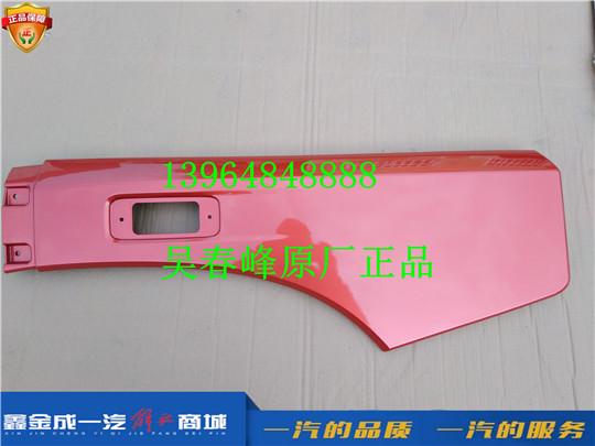 5103131-B45-A9 青岛一汽解放JH6 左后翼子板富贵红