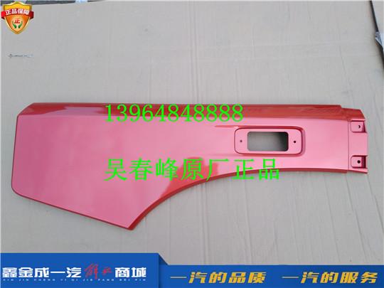 5103132-B45-A9 青岛一汽解放JH6 右后翼子板富贵红