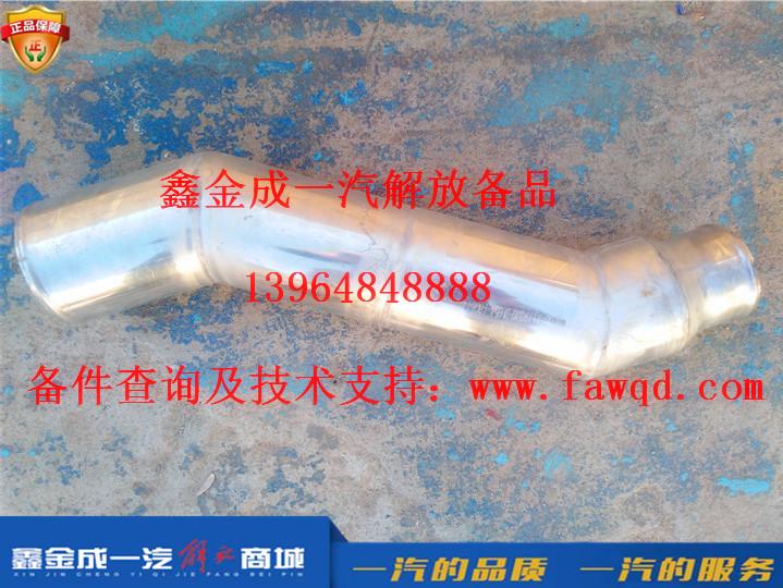 1119030-DL054 青岛一汽解放JH6 中冷器进气钢管