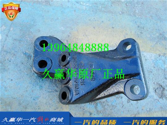 1706051-1510 青岛一汽解放JH6变速器左悬置支架