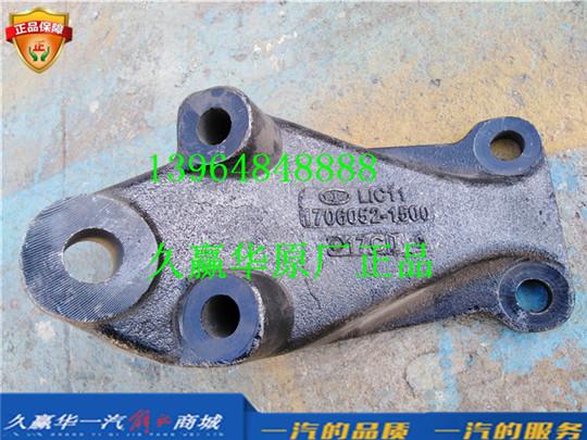 1706052-1500 青岛一汽解放JH6变速器右悬置支架