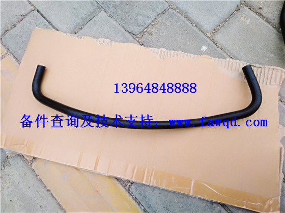 1602096-D9000E 青岛一汽解放麟VH 总泵软管