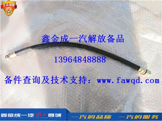 3506050-6K9 青岛一汽解放虎VH 制动软管