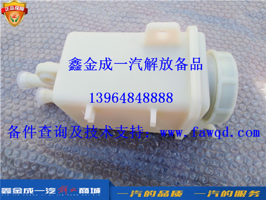 3408010-6K9-C00  青岛一汽解放虎VH 动力转向油罐