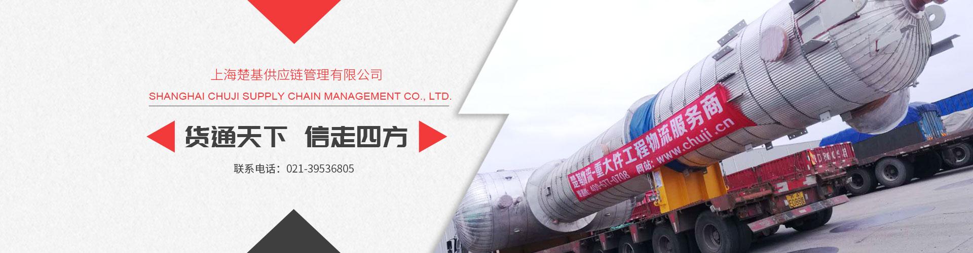 上海楚基供应链管理有限公司