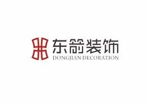 热烈祝贺安徽东箭装饰设计工程有限公司阜阳分公司网站成功上线!