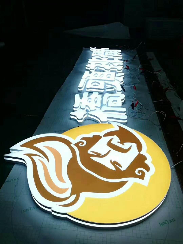 彩世界北京赛车开奖发光字制作的常用7种材料及性能分◎析―青海发光字制ω作♀