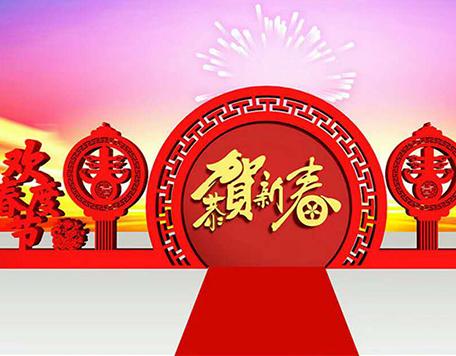 恭贺新春宣传栏