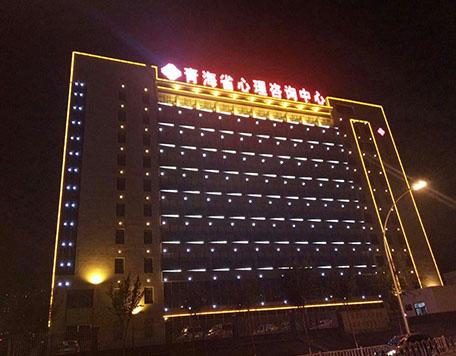 青海省心理咨询中心