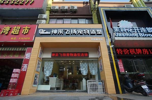 荆州星尚店