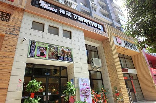 长沙馨尚店