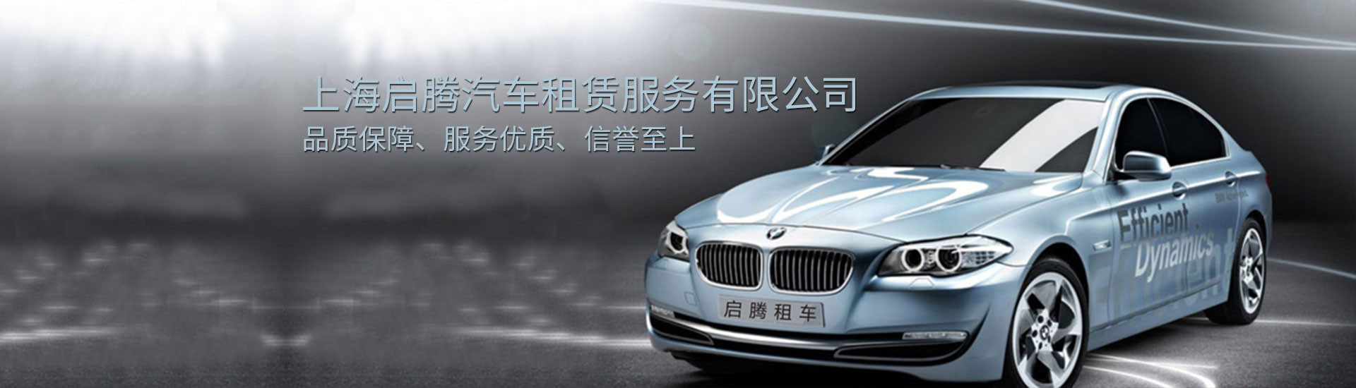 上海汽車租賃公司