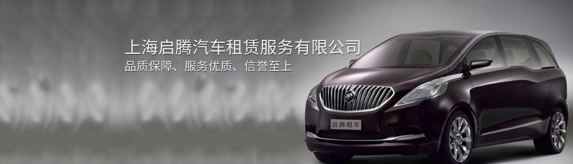 上海商務豪車出租