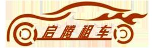 上海租車,上海啟騰汽車租賃服務有限公司