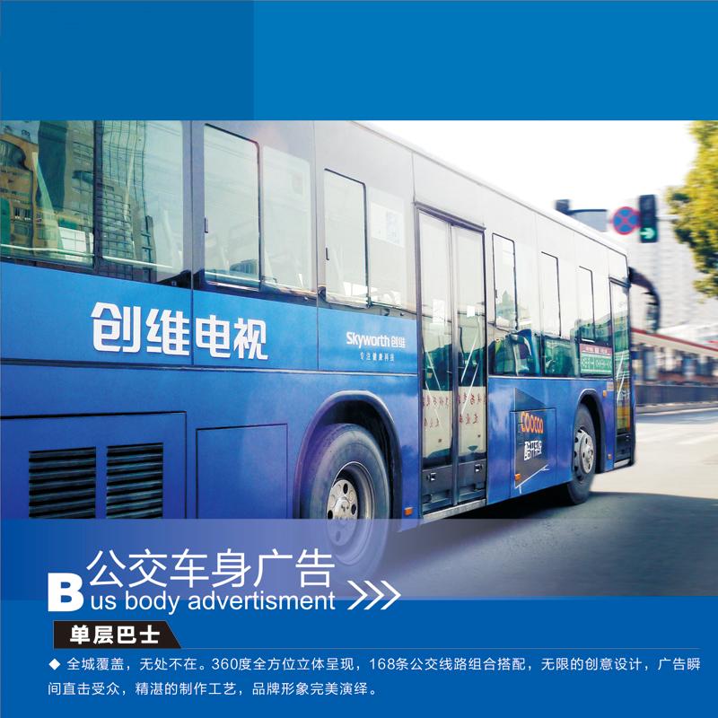 温州公交车