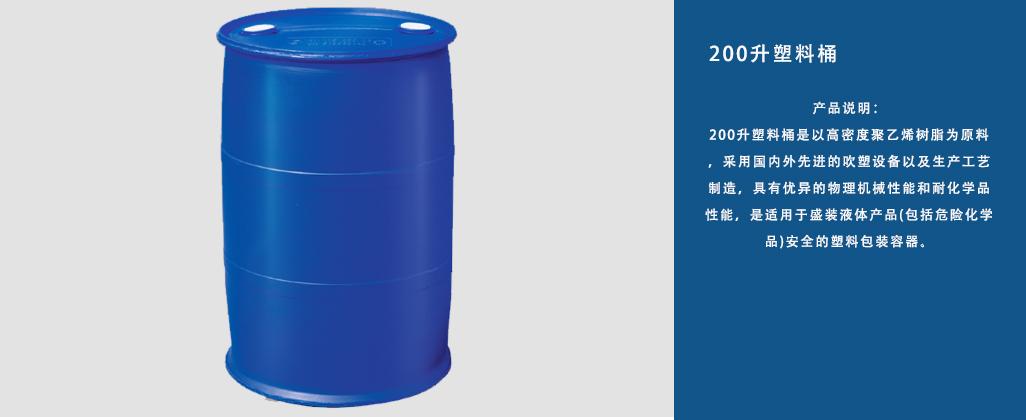 營口200升塑料桶