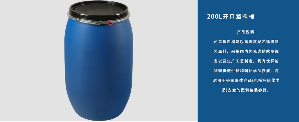 200L閉口雙L環塑料桶