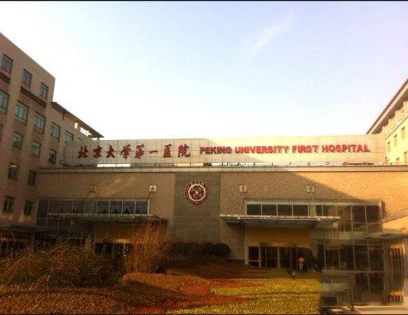 北大第一附屬醫院