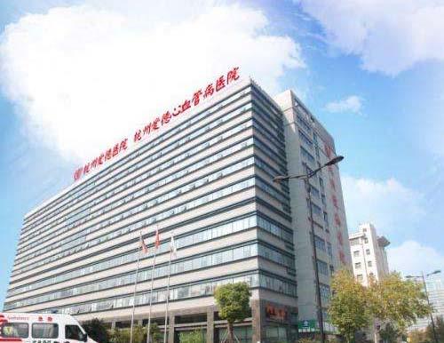 浙江愛德醫院