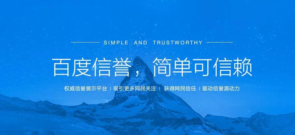 百度诚信产品概览-百度信誉、百度企业信用