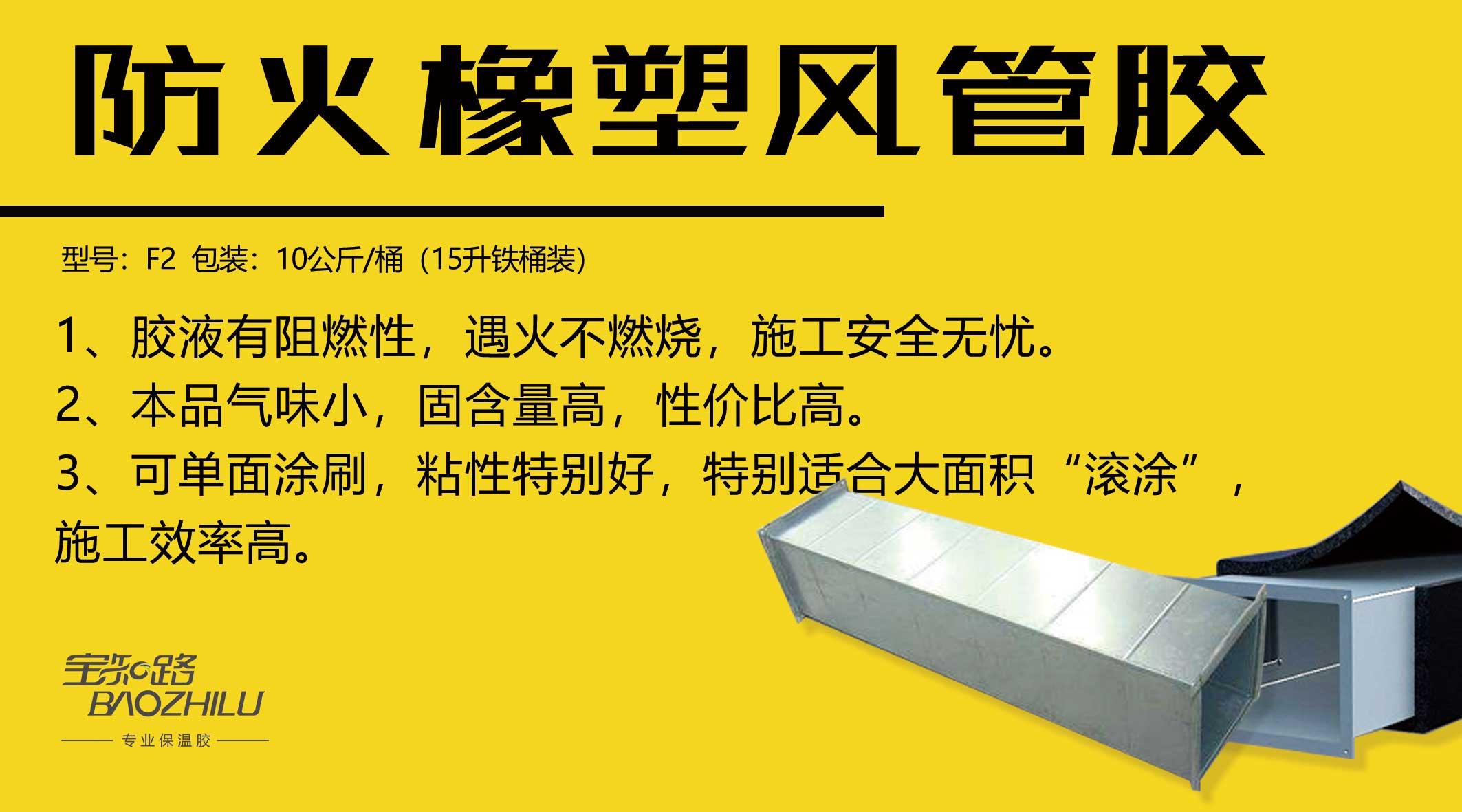 防火橡塑水管胶