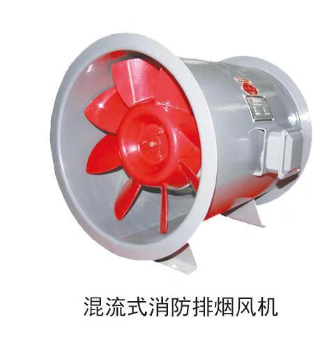 混流式消防排烟风机