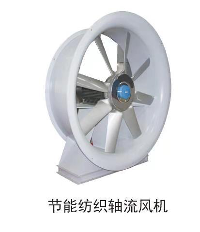 节能纺织轴流风机