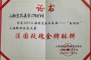 """喜报!LD乐动体育网址酥饼喜获南顺杯""""法国玫瑰金牌酥饼""""称号"""