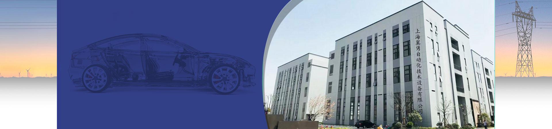 上海AG真人在線遊戲自動化技術設備有限公司
