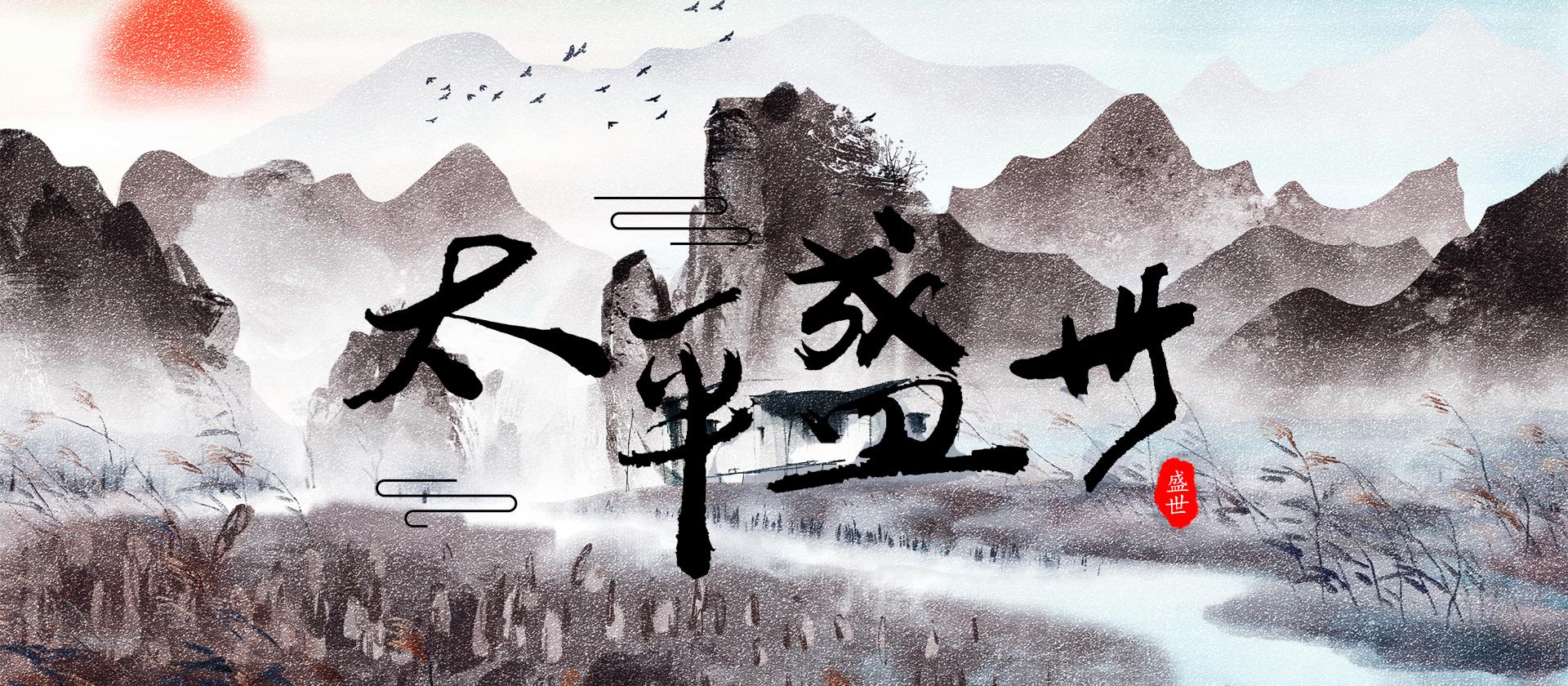 墨 艺(下)——临沂晋墨坊制墨艺术初探 王军宝