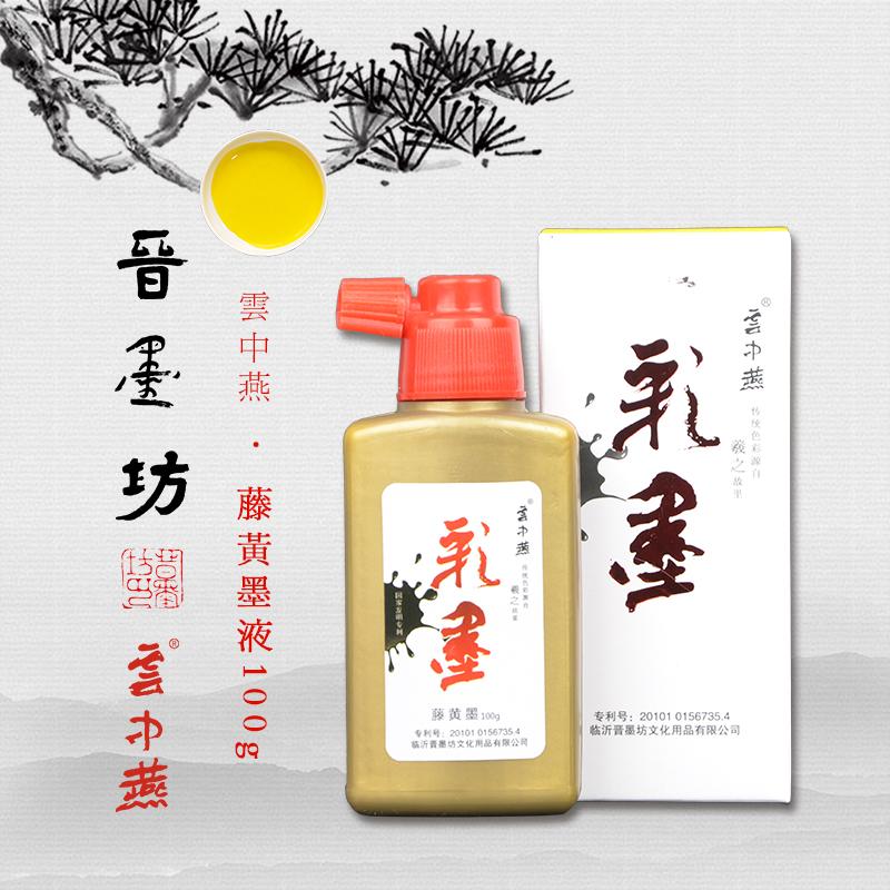 藤黄墨液100g 零售30元一瓶