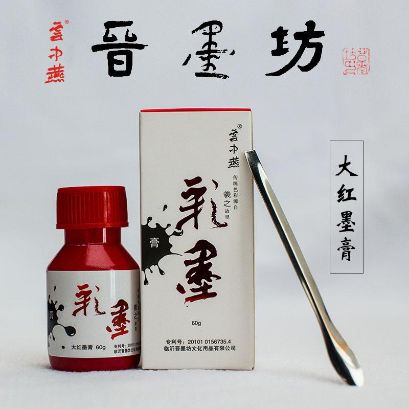 大红墨膏60g 零售22元一瓶