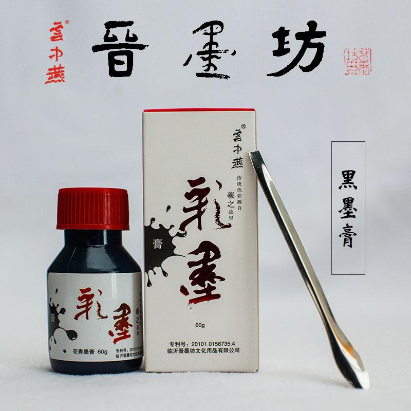 黑墨膏60g 零售22元一瓶