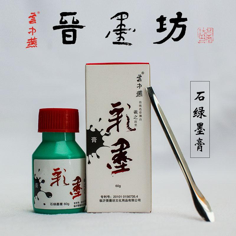 石绿墨膏60g 零售22元一瓶