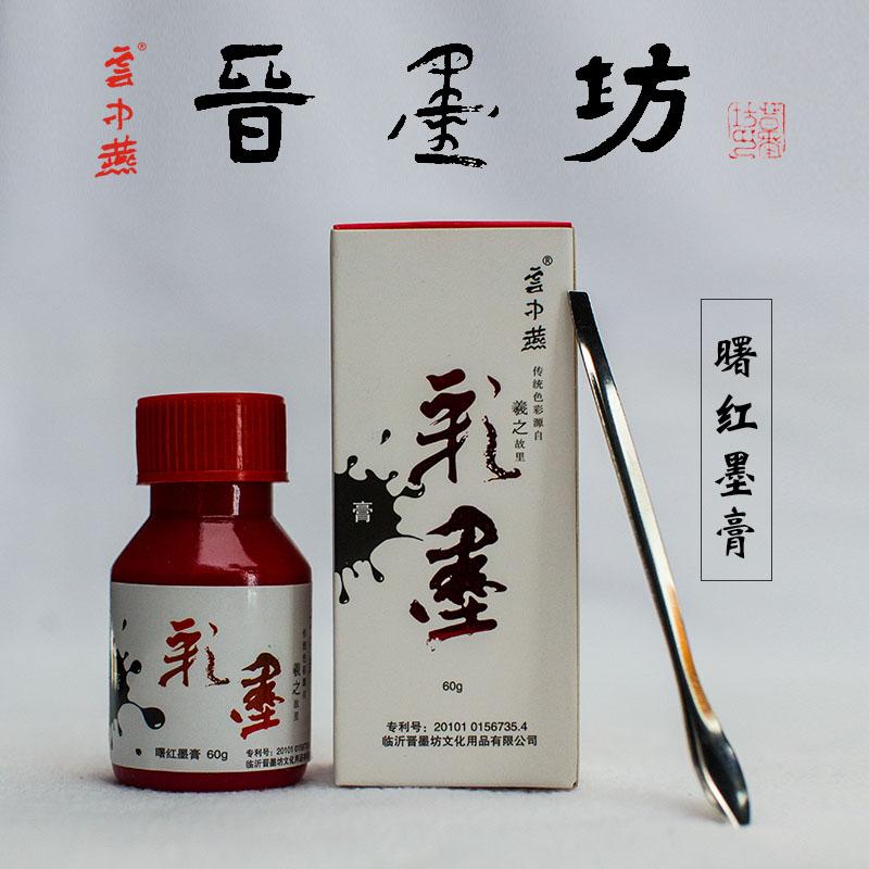 曙红墨膏60g 零售22元一瓶