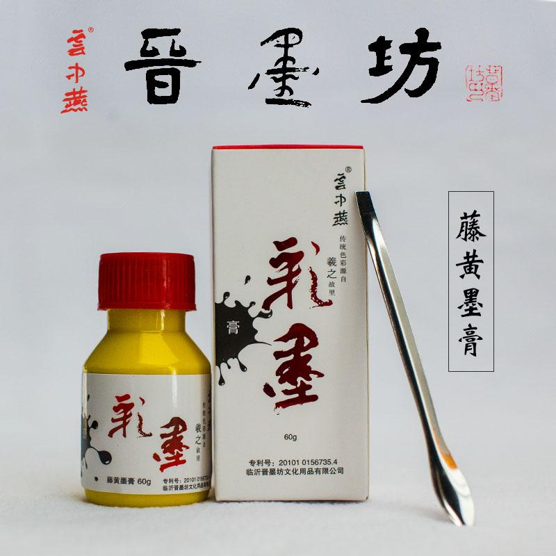 藤黄墨膏60g 零售22元一瓶