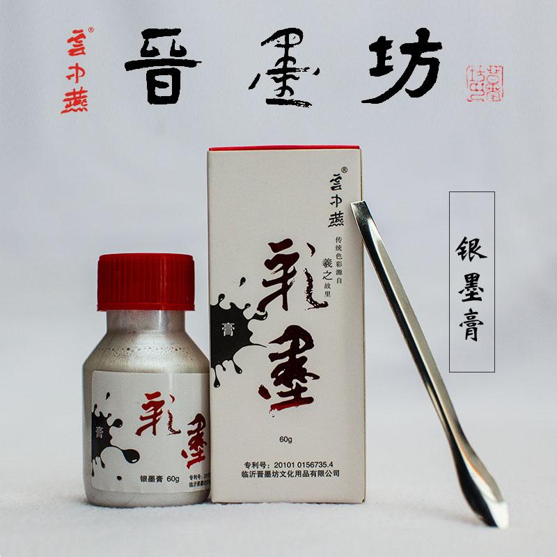 银墨膏60g 零售22元一瓶
