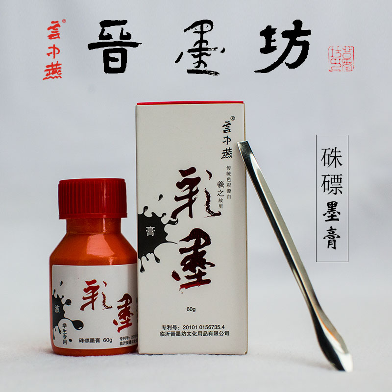 硃磦墨膏60g 零售22元一瓶