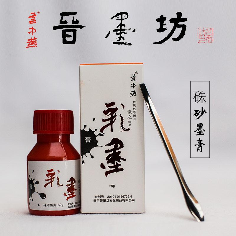 朱磦墨膏60g 零售22元一瓶