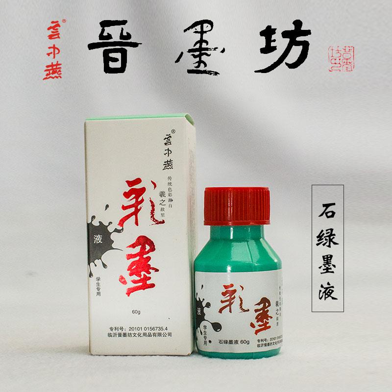 石绿墨液60g 零售18元一瓶