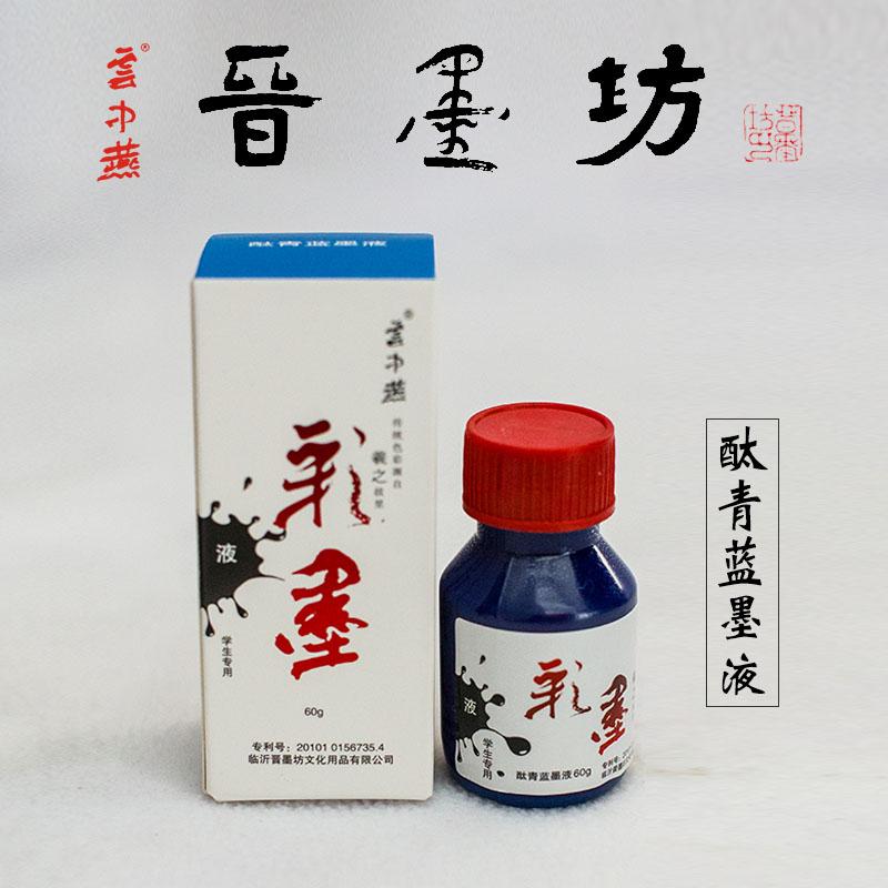 酞青蓝墨液60g 零售18元一瓶