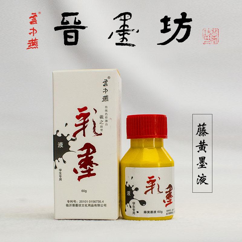 藤黄墨液60g 零售18元一瓶