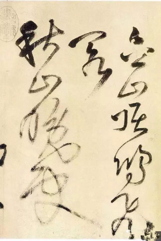 """书法写草书,快慢""""心""""""""法""""来定!"""