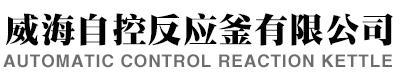 威海自控反應釜有限公司