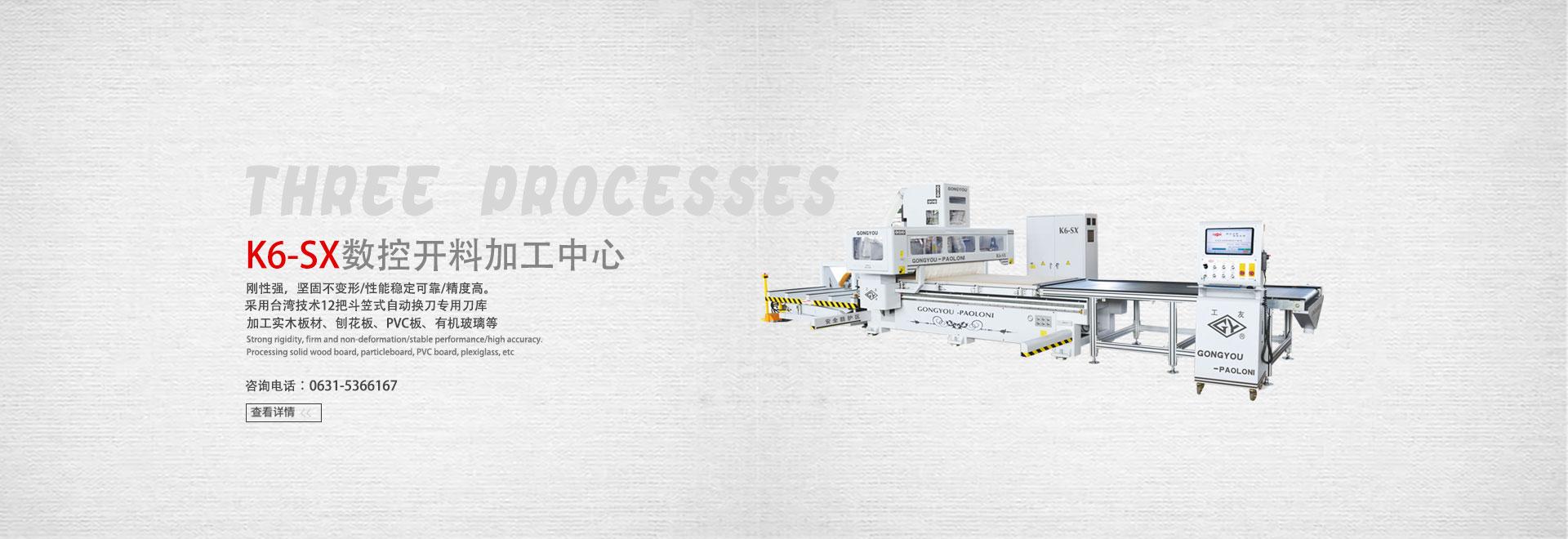 K6-SX数控开料加工中心