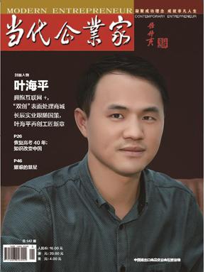 企业家封面:长辰实业跟随国策,叶海平再创工匠新章